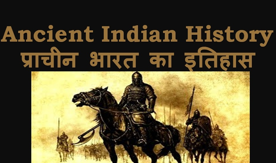Ancient History of India in Hindi