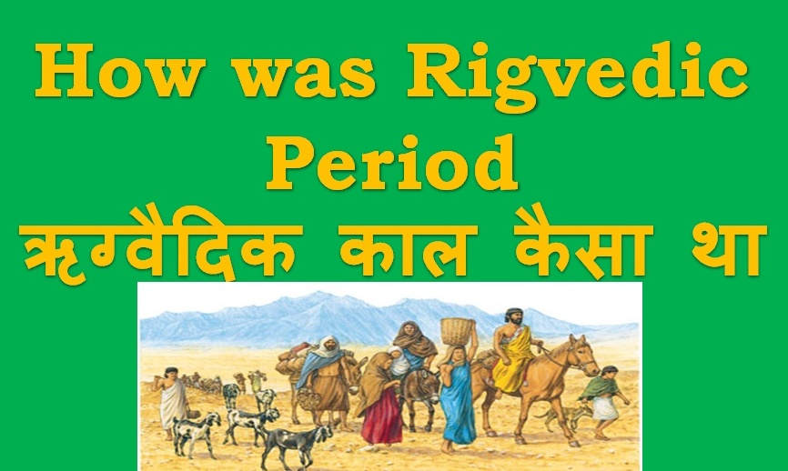 Rigved in Hindi: Rigvedic Period, Sloka & Quotes for SSC CGL, Exam