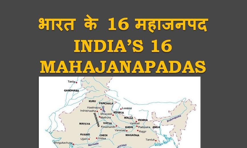 Mahajanpad Kal GK History in Hindi