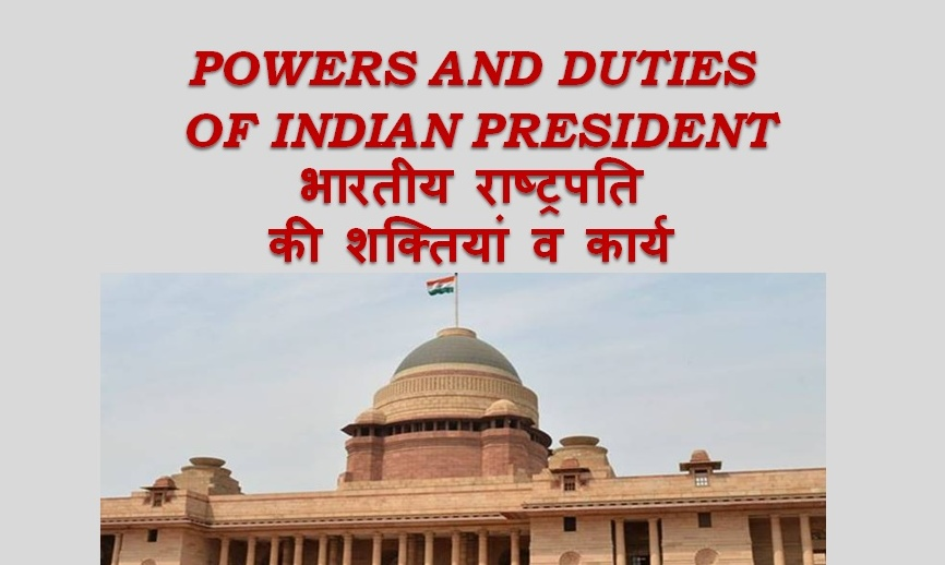 President of India: Powers, Functions, Salary, Oath in Hindi