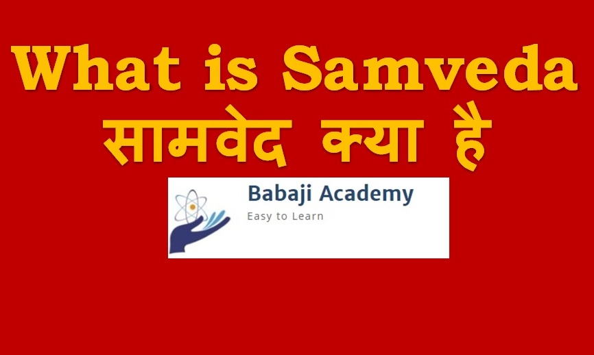 What is Samveda in Hindi: Definition of Vedas and Upanishad