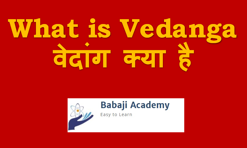 What is Vedangas: Full Details in Hindi