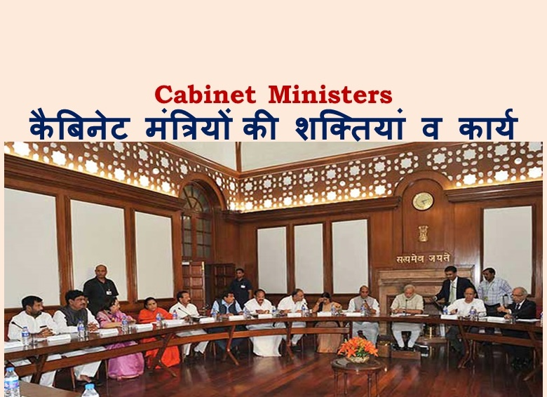 Cabinet Ministers of India in Hindi