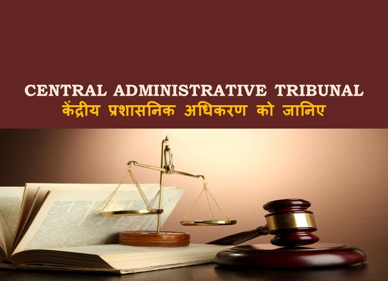 Central Administrative Tribunal in Hindi