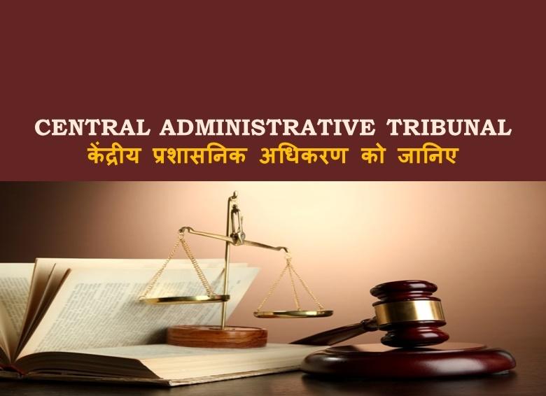 admin tribunal