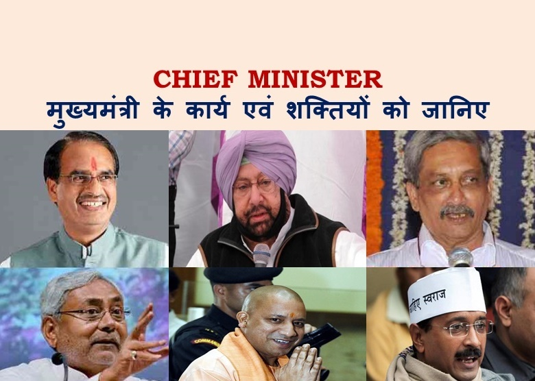 Chief Minister : Powers, Functions, duties, responsibility in Hindi