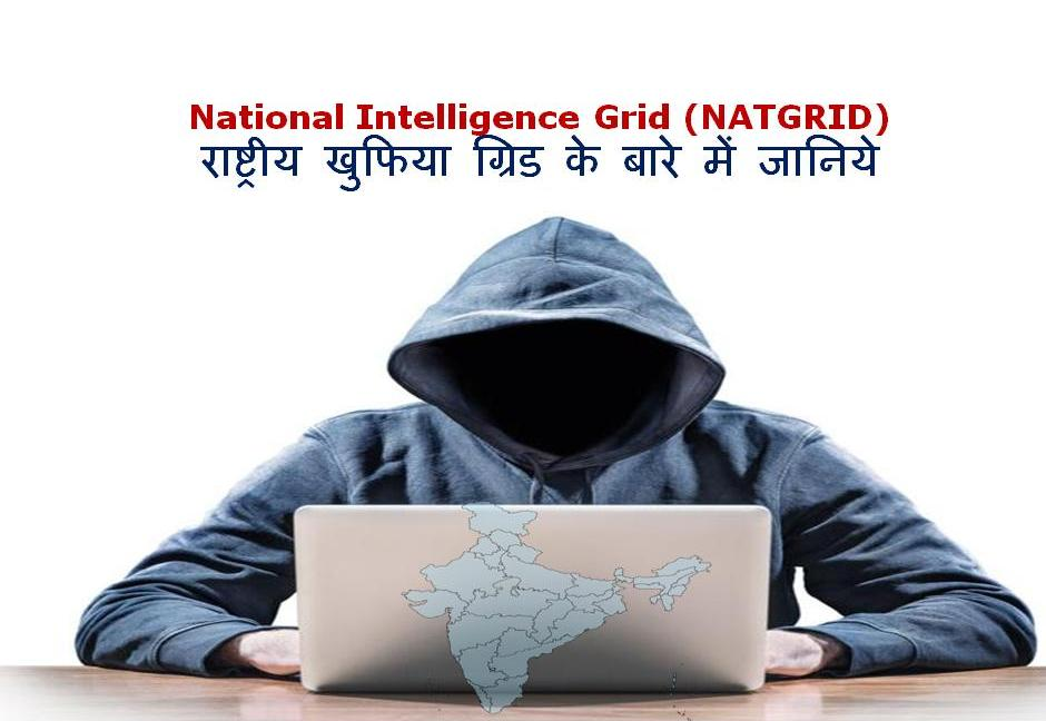 National Intelligence GRID (NATGRID)