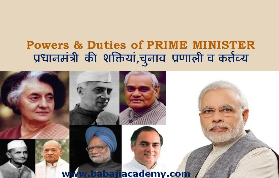 Prime Minister of India: Powers, Functions, responsibility, Salary in Hindi