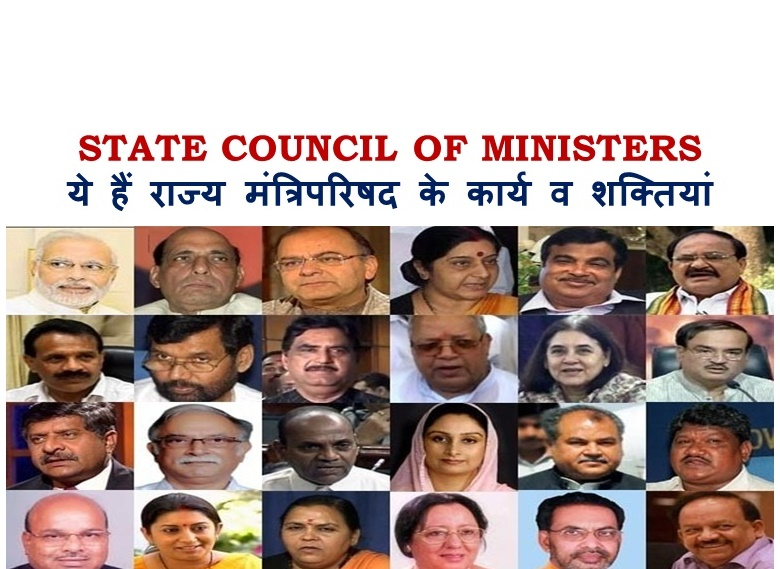 State Council of Ministers: Composition, Powers and Functions in Hindi