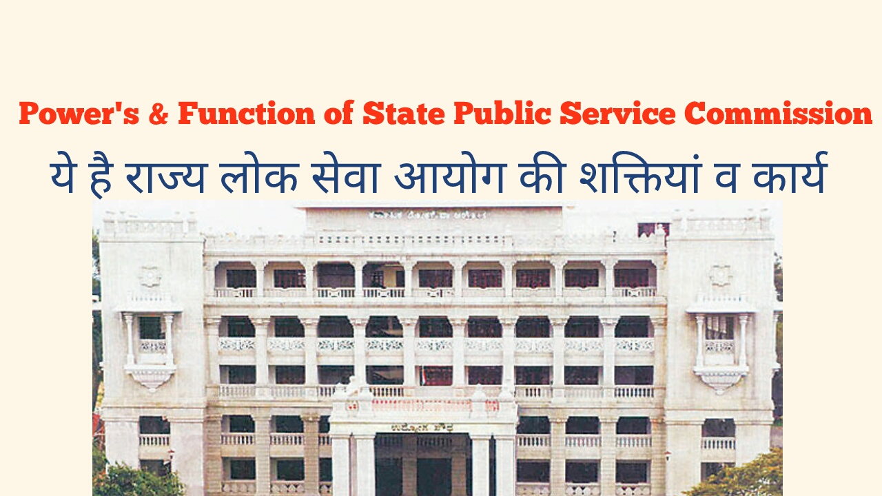 State Public Service Commission : Eligibility, Appointment in Hindi