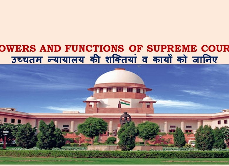 Supreme Court of India in Hindi: Powers and Functions