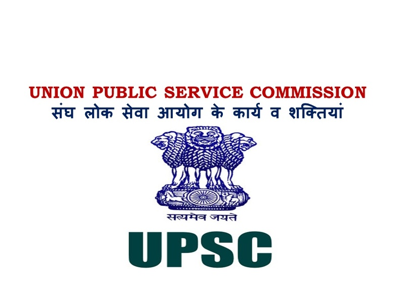 UPSC Power and Function in Hindi
