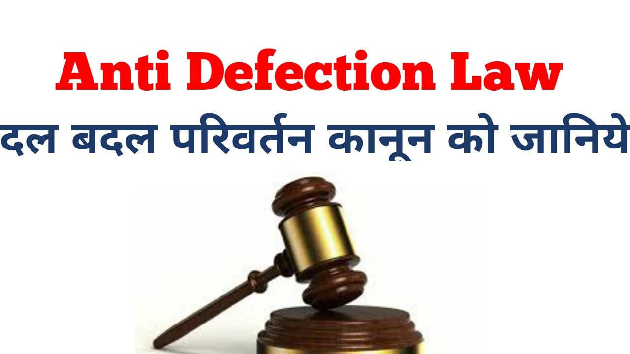 Anti Defection Law in India in Hindi