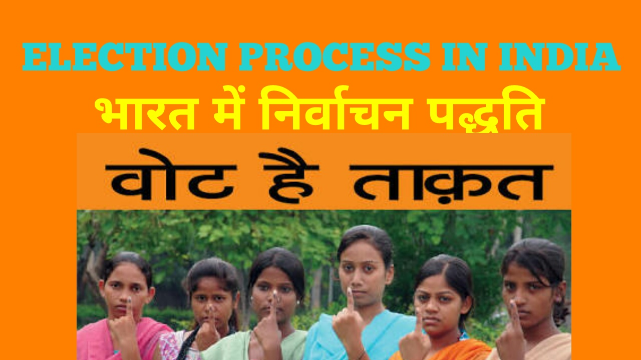 Election Process in India in Hindi: Election System in India