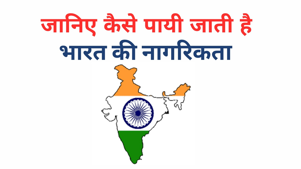 Citizenship of India- Who is the Citizen of India 2019