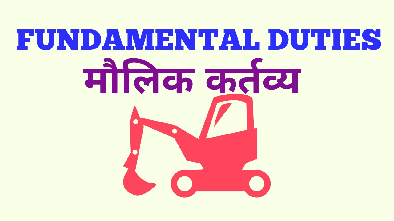 Fundamental Duties of Indian Citizen in Hindi