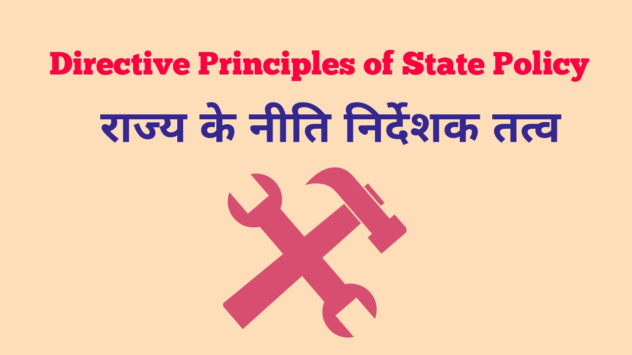 Directive Principles of State Policy Notes in Hindi