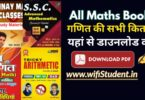 Maths Book pdf Download- For SSC, RRB, NTPC, Railway Exam