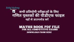 Math Book Pdf- Maths Tricks in Hindi Pdf Free Download