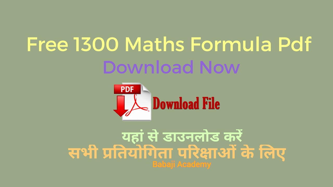 Math Formula : Algebra, Geometry, Trigonometry, Integration free Pdf Download