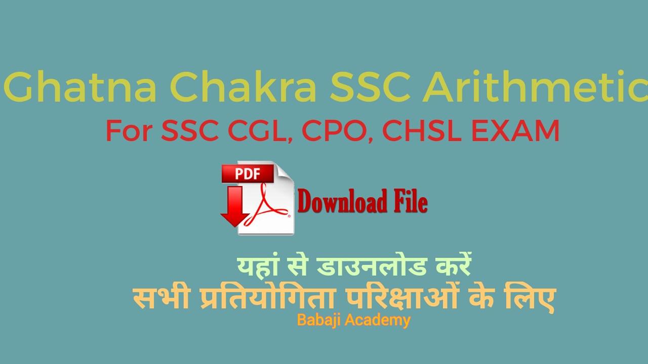 Ghatna Chakra Pdf : Ghatna Chakra Maths Book