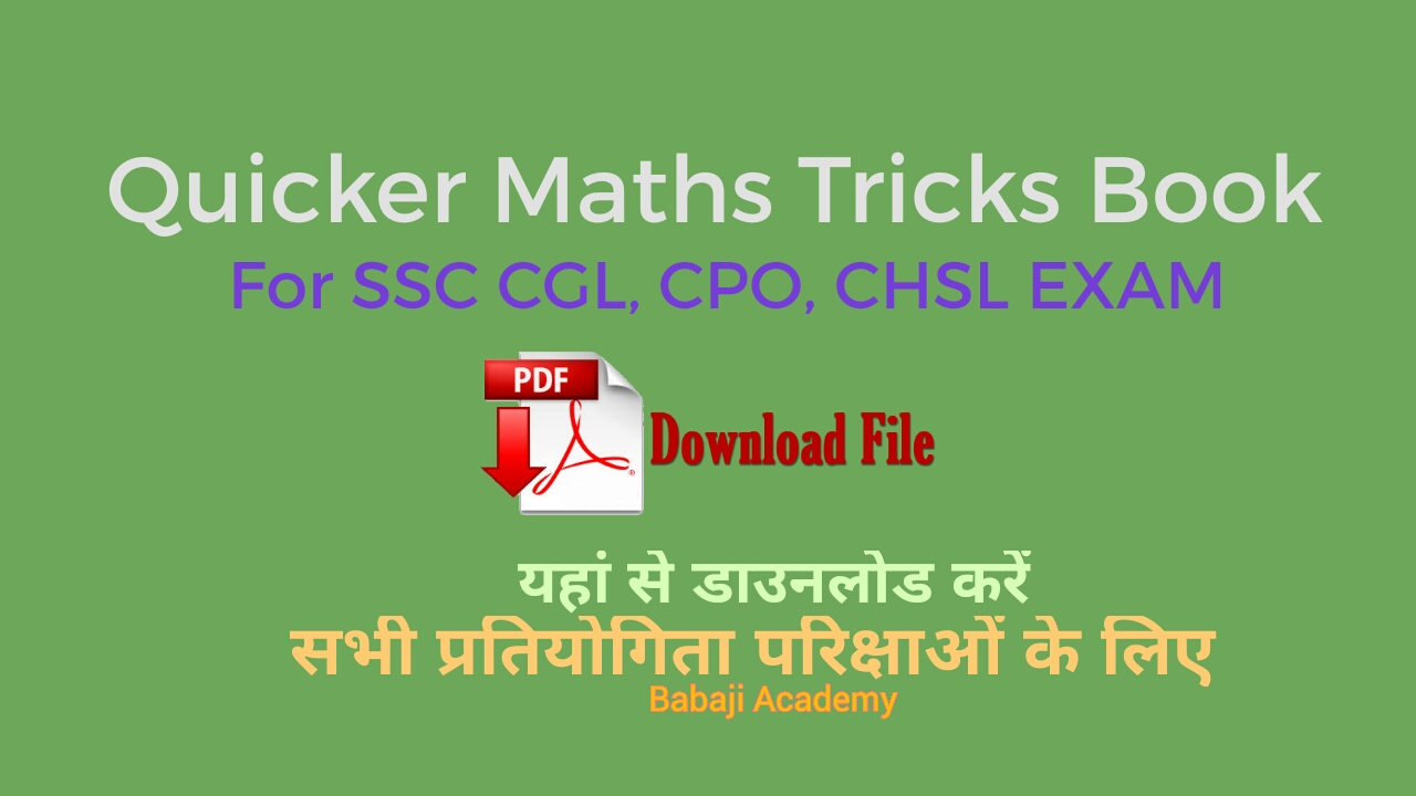 https://babajiacademy.com/download-quicker-maths-tricks-book-pdf-by-m-tyra/