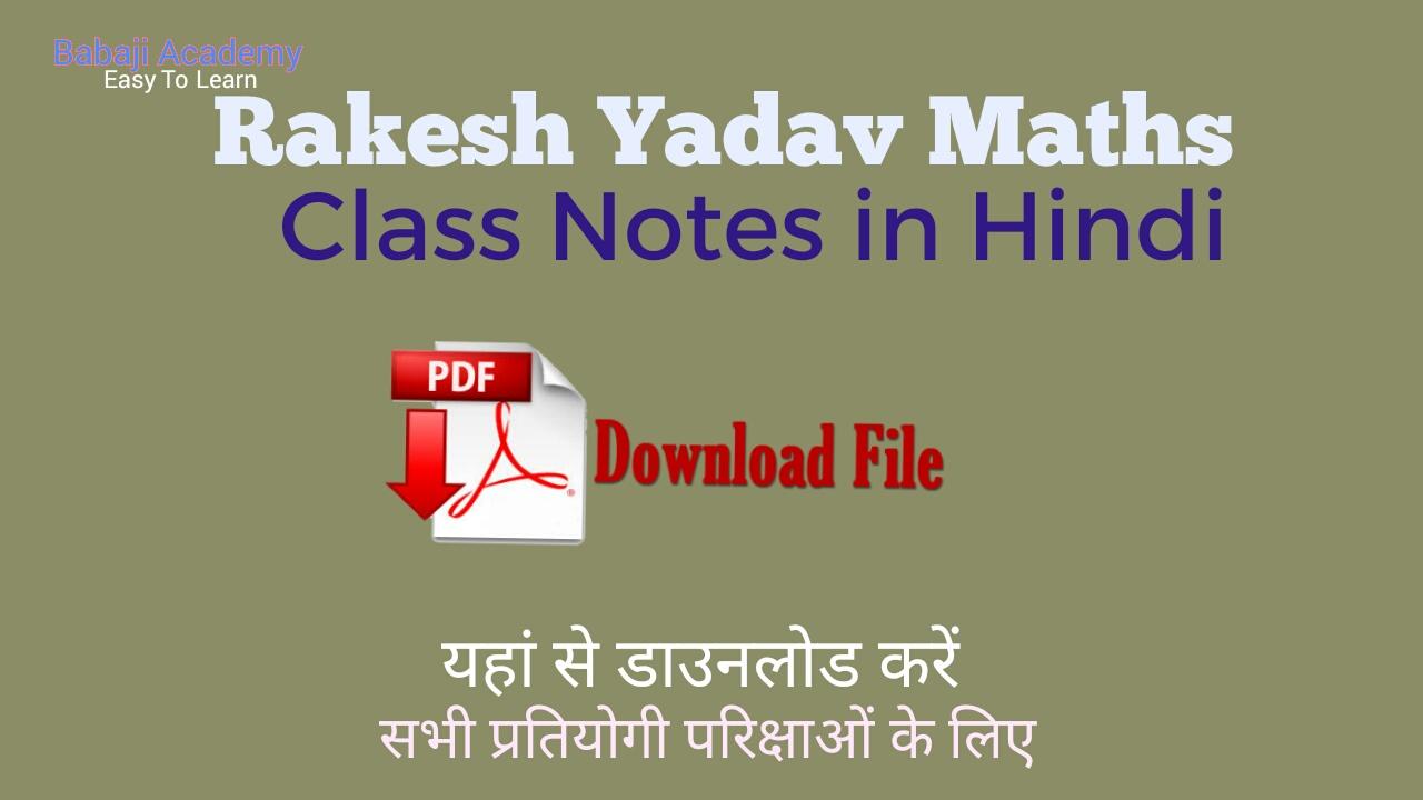 Rakesh yadav maths Tricks Book PDF Download