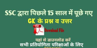 Previous year ssc gk questions