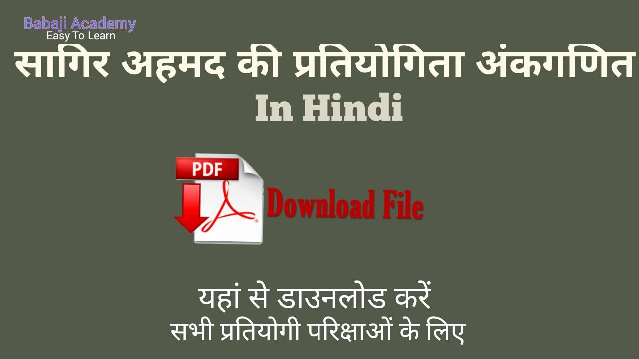 Sagir Ahmad Maths Book Pdf Free Download: Sagir Ahmad Maths Book Pdf in Hindi