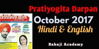 Pratiyogita Darpan 2017 Hindi And English Pdf free