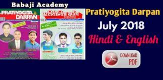 Pratiyogita Darpan july 2018 pdf