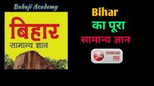 Bihar Saamanya Gyan Pdf