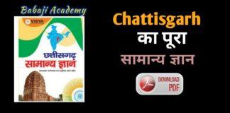 Chattisgarh Saamanya Gyan