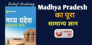 Madhya Pradesh Saamanya Gyan Pdf