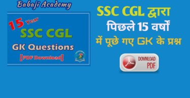 SSC CGL Past 15 Years GK Questions Pdf Download