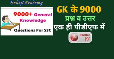 General Knowledge Questions and Answers pdf: GK Questions