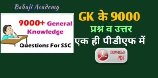 GK 9000 Question answers Pdf