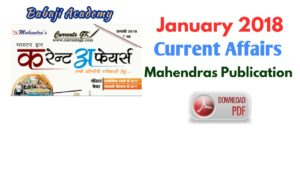 January 2018 Current affairs Mahendras Publication