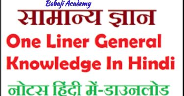 General Science Pdf for RRB in Hindi: Lucent General General Science Pdf