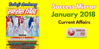 Success Mirror January 2018 Pdf