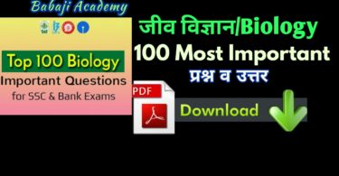 Important Biology GK Questions PDF in Hindi: Science Quiz