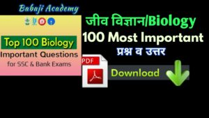 Biology 100 Most Important Questions