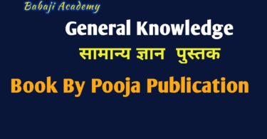 Puja Publications General Knowledge PDF: General Knowledge in Hindi