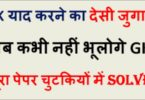 Science GK in hindi pdf - General Science GK Trick