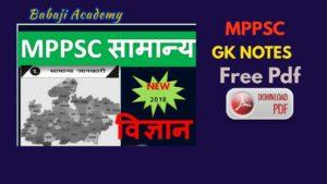 MPPSC GK NOTES PDF