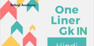 One Liner GK in Hindi Pdf