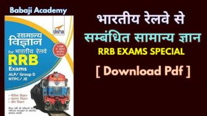 RRB SPECIAL GK PDF