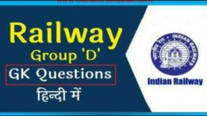 Railway Group D Special Book