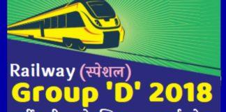 Railway Group D notes 2018 pdf