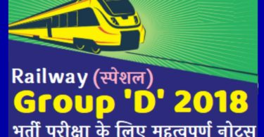 Railway Group D GK Notes PDF in Hindi: Railway Group D Study Material in Hindi